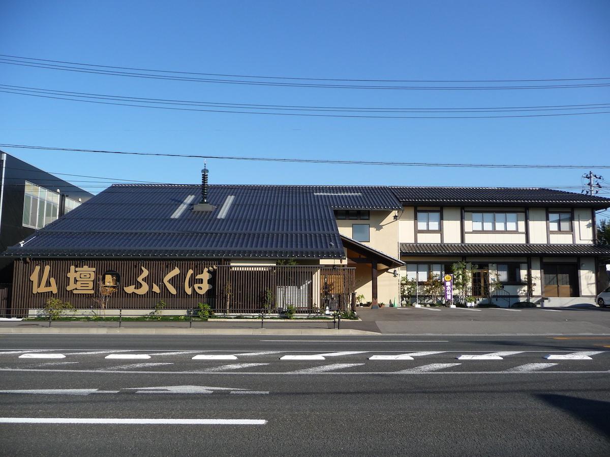 ふくば 福島 仏壇 写真ギャラリー画像1