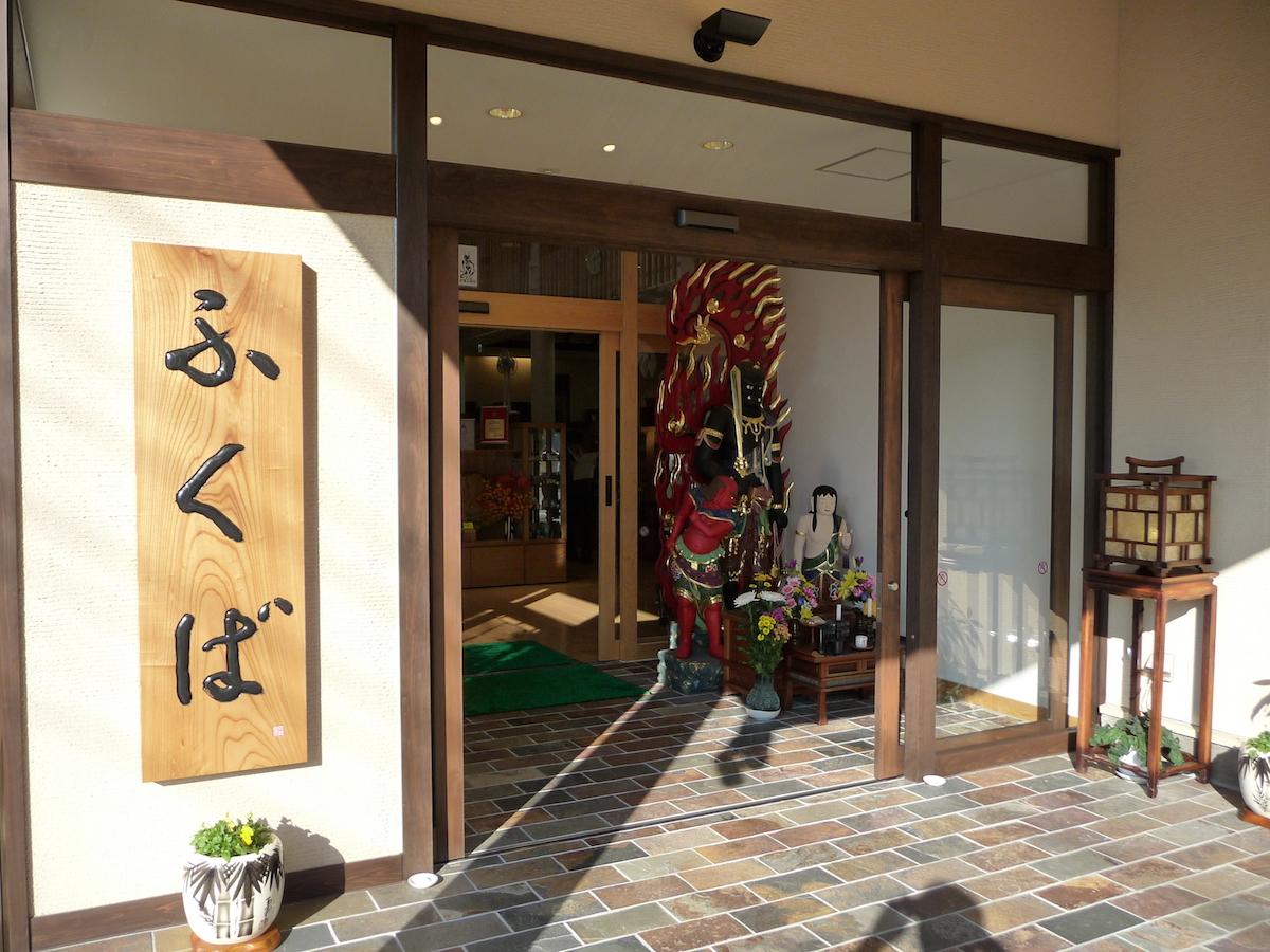 ふくば 福島 仏壇 写真ギャラリー画像12