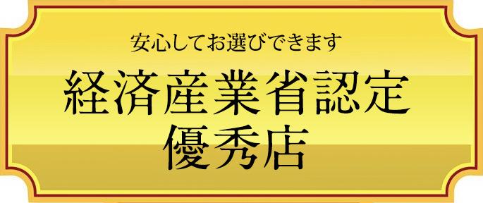 仏壇 経済産業省認定 優秀店
