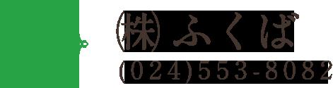 福島の仏壇・仏具 ふくば