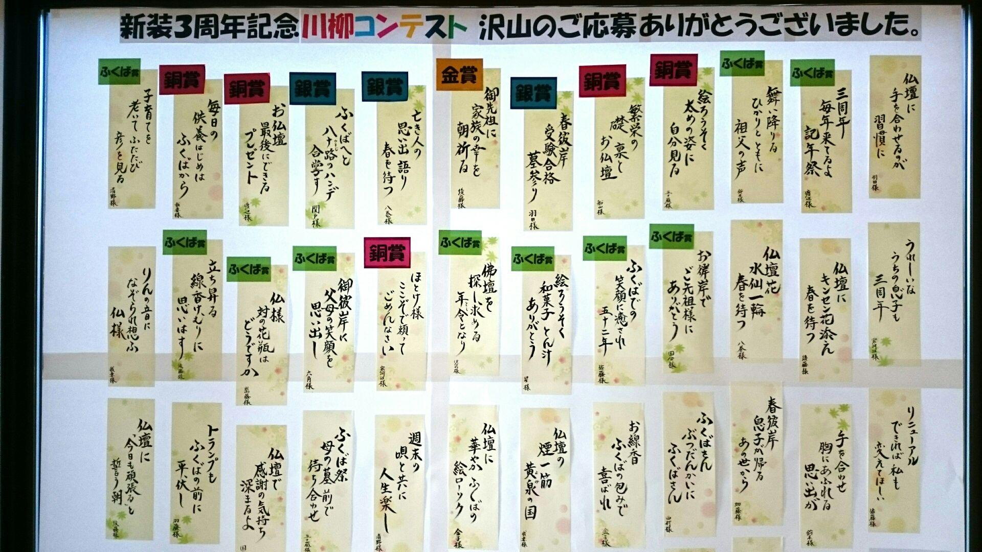 ふくば 福島 仏壇 写真ギャラリー画像38
