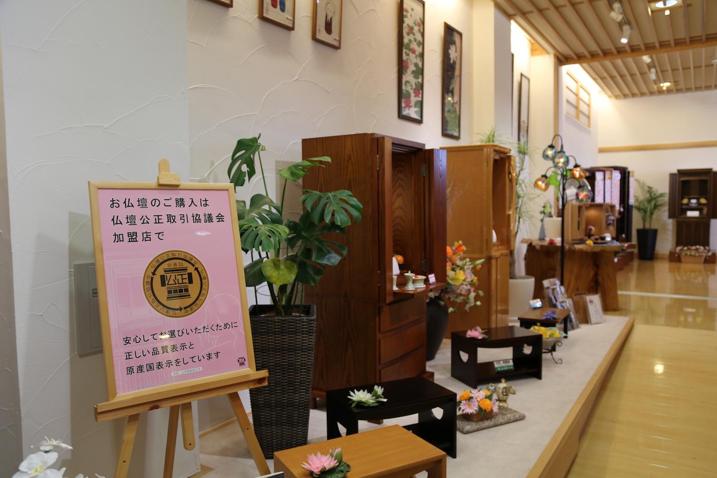 ふくば 福島 仏壇 写真ギャラリー画像35